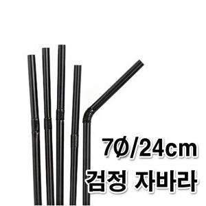 스트로우/검정 자바라 빨대(7/24cm)(1봉지500개)