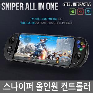 스나이퍼 올인원 컨트롤러 스마트폰 게임패드 iOS호환