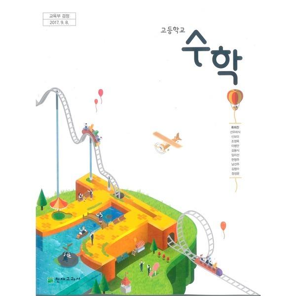 (교과서) 고등학교 수학 교과서 류희찬/천재/2015개정/새책수준