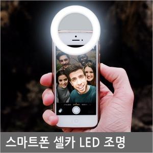 ID815블링블링 셀피 링라이트/스마트폰 셀카 LED 조명