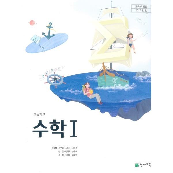 (교과서) 고등학교 수학 1 교과서 이준열/천재/2015개정/새책수준