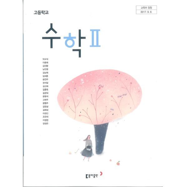 (교과서) 고등학교 수학 2 교과서 동아/2015개정/새책수준