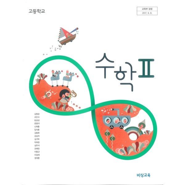 (교과서) 고등학교 수학 2 교과서 비상/2015개정/새책수준