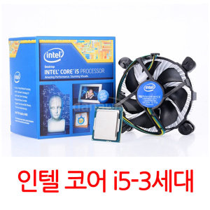 인텔 코어i5-3세대 3570 (아이비브릿지) 쿨러 + 구리스