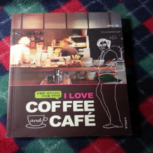 아이러브 커피 앤 카페/이동진.동아일보사.2009