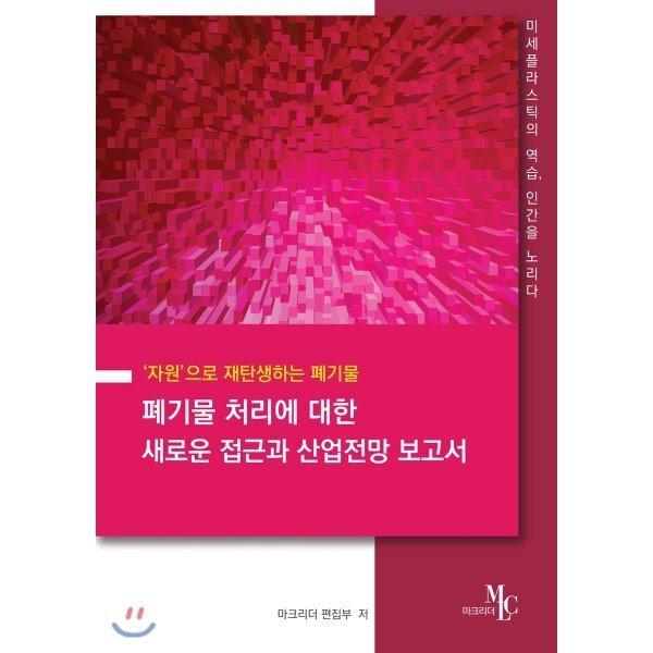폐기물 처리에 대한 새로운 접근과 산업전망 보고서  마크리더 편집부