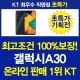 KT공식/최우수점1위/갤럭시A30/SM-A305NK/당일발송