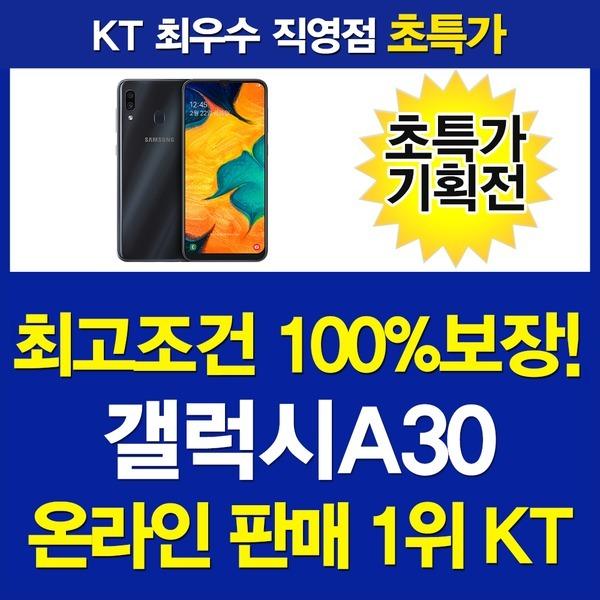 KT공식/최우수점1위/갤럭시A30/당일발송/옥션최저가