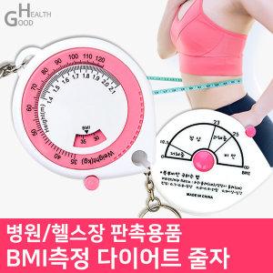 다이어트 줄자 모음 피팅줄자 판촉 홍보용 휴대용줄자