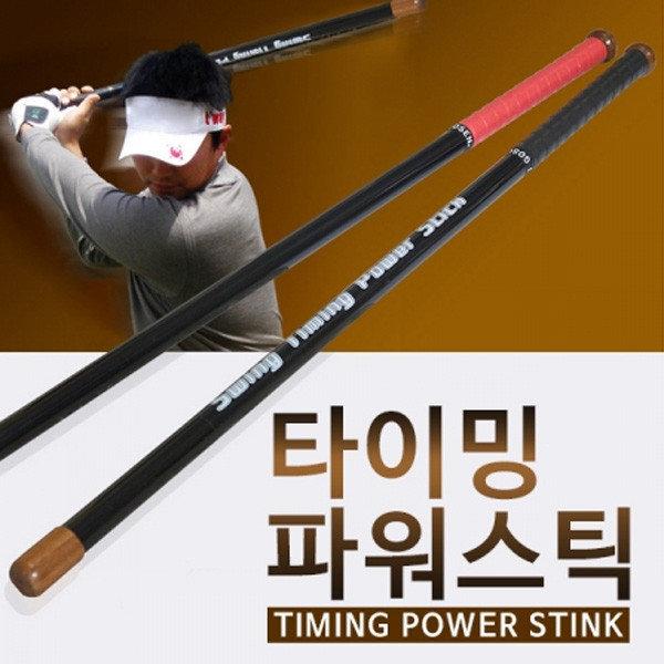 골프 스윙연습기 타이밍 파워스틱