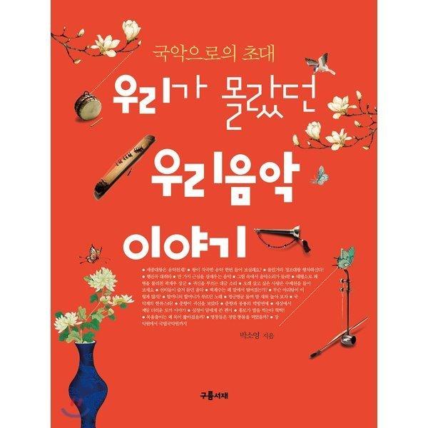 우리가 몰랐던 우리음악 이야기 : 국악으로의 초대  박소영 박소영