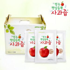 주말특가/무료배송 영주사과즙 50포 2박스이상5포증정