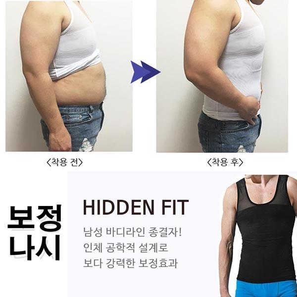 똥배나시 옆구리커버 매직 남성 바디쉐이퍼