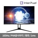 모니터 IP2740 게이밍 무결점 FHD/165Hz/68.5cm/PVA