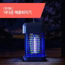 넉다운 해충퇴치기 / 살충등 KKD-2200 9W