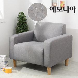 무료배송  피코 1인 소파의자 (방수패브릭/가죽/거실/인테리어/디자인/업소용쇼파)