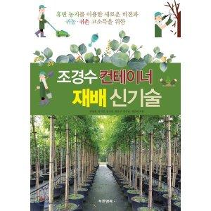 조경수 컨테이너 재배 신기술  권영휴 김석진 김수진