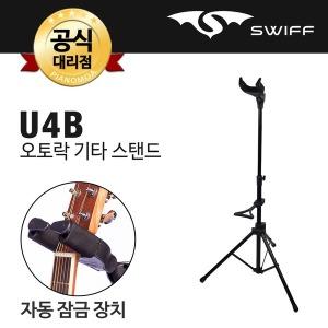 스위프 U4B 오토락 기타스탠드