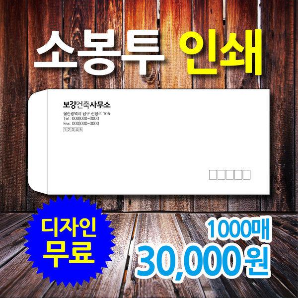 소봉투 서류봉투 봉투제작 편지봉투 인쇄 1000매