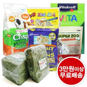 토끼 기니피그 용품골라/펠렛사료/건초/티모시/알팔파