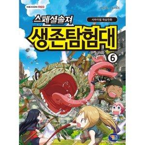 스페셜솔져 생존탐험대 6  유대영