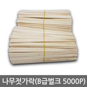 나무젓가락(B급 벌크5000p)일회용/교재용/농업용/꼬치