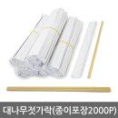 나무젓가락(대나무종이포장2000p)일회용/업소/도시락