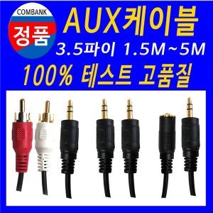 스피커 헤드셋 이어폰 AUX 선 3.5파이 AUX 연결선