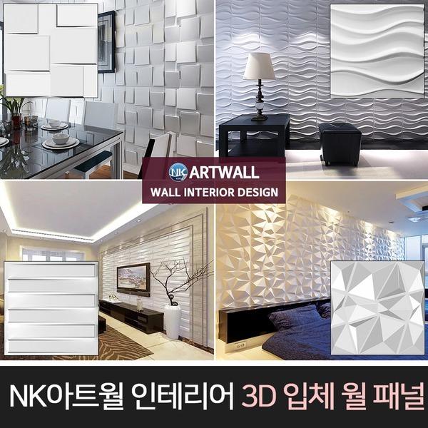NK아트월 3D입체 인테리어 벽지 월패널 포인트 보드