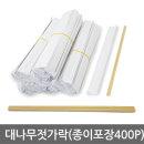 나무젓가락(대나무종이포장40p)10개/일회용/도시락