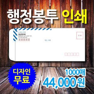 행정소봉투 서류봉투 봉투제작 기업체봉투인쇄 1000매