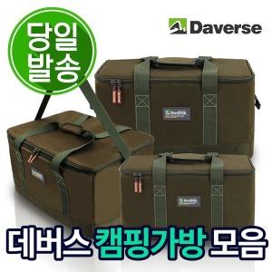 87328835328 [데버스] 캠핑가방 대형가방 다용도 수납가방 휴대용 멀티백