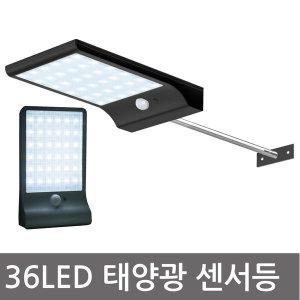 태양광 36LED 센서등 벽등 정원등 투광기 조명등