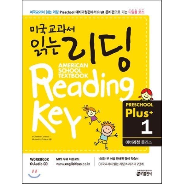 미국교과서 읽는 리딩 Reading Key Preschool Plus(1) 예비과정 플러스  Creative Contents