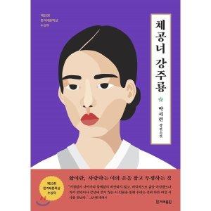 체공녀 강주룡 : 제23회 한겨레문학상 수상작  박서련