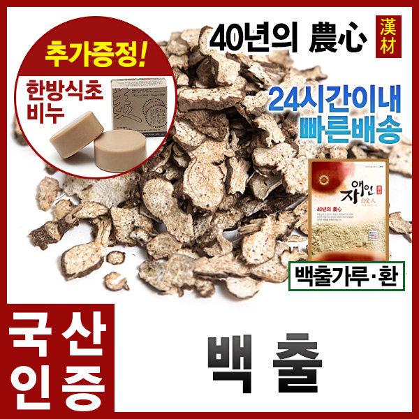 자연산 백출200g/삽주뿌리/환/가루/국산(충북제천)