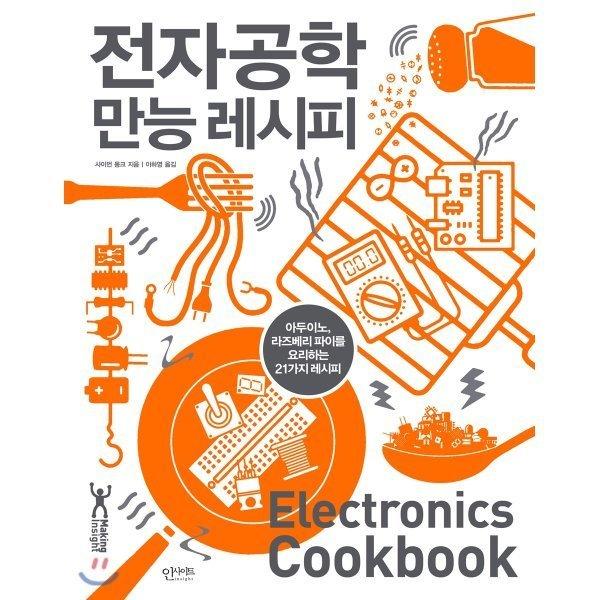 전자공학 만능 레시피 : 아두이노  라즈베리 파이를 요리하는 21가지 레시피  사이먼 몽크