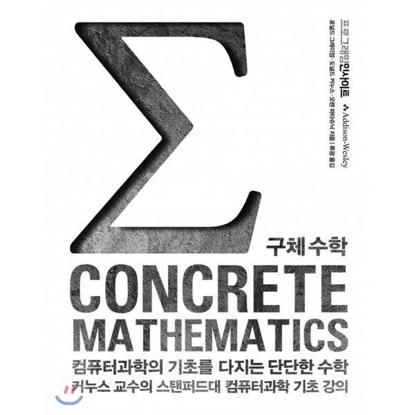 컴퓨터과학의 기초를 다지는 단단한 수학: CONCRETE MATHEMATICS 구체 수학  로널드 그레이엄 도널드 ...