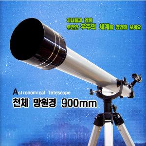 학습용 고급천체망원경 900 mm