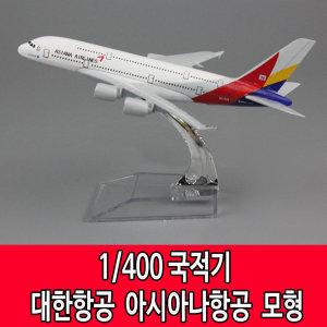 모형 비행기 항공기 아시아나항공 대한항공 제주항공