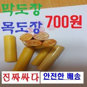 700원 목도장/막도장/도장지갑/도장
