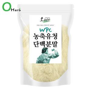 농축유청단백질 99% 분말 1kg 유청 가루 WPC