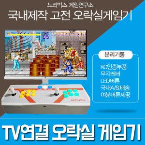 (무배/당일출고) TV연결 분리기통 오락실게임기(팩포)