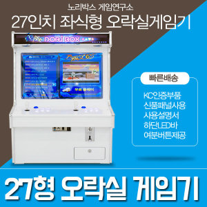 27인치 화이트 좌식형 오락실게임기 (팩포함)