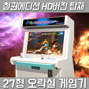 (철권에디션)27인치 좌식형 화이트 오락실게임기(팩포
