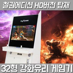 (철권에디션)32인치 강화유리 스탠드형 오락실게임기(