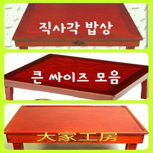 직사각 밥상/남원밥상/큰 싸이즈/손님상/거실좌탁