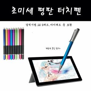삼성 갤럭시탭S5E SM-T720/T725 정밀 평판 터치펜