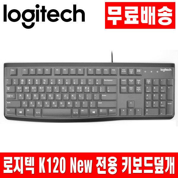 로지텍 K120 New 전용키스킨 키보드덮개 키보드커버