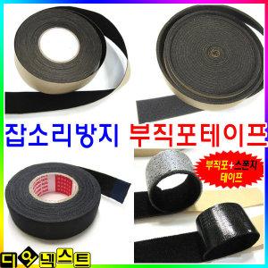 부직포 테이프 자동차 흡음재 전선보호 스펀지 흡음